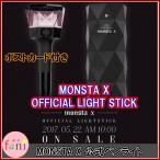 MONSTA X(モンスターエックス)OFFICIAL LIGHT STICK 【公式ペンライト】