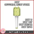 NCT【OFFICIAL LIGHT STICK 公式ペンライト】NCT2018 NCT 127 NCT U NCT DREAM