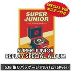 SUPER JUNIOR 正規8集リパッケージアルバム(SPECIAL EDITION) [ REPLAY ]【ポスター付き】SJ 「Lo Siento」