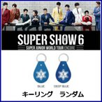 [キーリング] SUPER JUNIOR スーパージュニア SUPER SHOW 6 SUPER JUNIOR WORLD TOUR ENCORE 公式グッズ