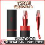 TVXQ (東方神起) -OFFCIAL FANLIGHT STICK 公式ペンライト