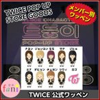 TWICE(トゥワイス)[ キャラクタ−ワッペン CHERACTER WAPPEN ] TWICE POP UP STORE GOODS 公式グッズ(メンバー選択別)