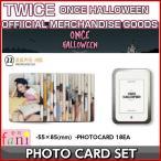 【メール便可】TWICE(トゥワイス)【PHOTO CARD SET フォトカードセット】TWICE ONCE HALLOWEEN OFFICIAL GOODS 公式グッズ
