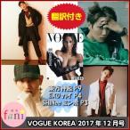 韓国雑誌 VOGUE korea(ボーグ)2017年12月号 (東方神起 ユンホ、チャンミン(P9)/ EXO カイ(pP4) / SHINee ミンホ(P3) 画報,記事掲載)