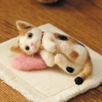 羊毛フェルトでうちのこをつくろう! 三毛猫(手作りキット) フェルト羊毛 マスコット 10%割引