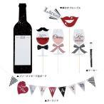 スマイルフォトプロップス グリッター 演出アイテム 結婚式 写真 メッセージ 各卓スナップ 小道具 フォトプロッポス ワイン ボトル 20%割引