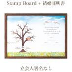 Wedding Stamp Board+結婚証明書 立会人署名なし ウェディングスタンプボード 演出アイテム 結婚式 受付 プレゼント 二次会 ポイント5倍
