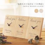 気持ちの繋がる三連時計 20%割引 記念品 両親 結婚式 ウェルカムボード ギフト プレゼント ウエディング クロック 贈答