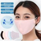 3枚入り マスク アイスシルクコットン 接触冷感 マスク 【3枚入り】 洗えるマスク 布 防菌 防臭 撥水 洗える 送料無料