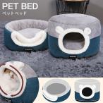 ドームべッド 猫 犬 ペット ベッド クッション マット ソファ ハウス 冬 おしゃれ かわいい あったかグッズ ペットベッド ベット