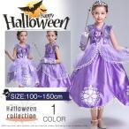 ディズニー キッズ ソフィア ワンピース なりきりワンピースドレス 子どもドレス  キッズドレス 女の子 2タイプ