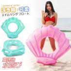 浮き輪 フロート 大人 シェルフロート 貝殻 子供用 大人用 フロート 水遊び 可愛い 夏 海 川 ビーチ プール おもしろ浮輪 オシャレ浮輪 SNS映え うきわ