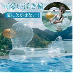 子供 浮き輪 ベビー用 うきわ ダック フロート O字型タイプ/乗れるタイプ 浮き具 クリア 水遊び プール 水泳 足入れ 赤ちゃん キッズ 子