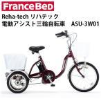 電動アシスト三輪自転車 フランスベッド Reha tech ASU-3W01|電動アシスト自転車 三輪車 3輪自転車 フランスベット 大人用 おばあちゃん おじいちゃん