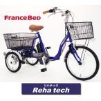 電動アシスト三輪自転車 フランスベッド Reha tech ASU-3WT3|電動アシスト自転車  三輪車 3輪自転車 フランスベット 大人用 おばあちゃん おじいちゃん