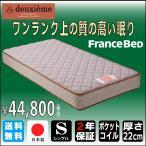 DE-P300 シングル フランスベッド社 Ladeuxieme 高通気 ポケットコイルマットレス マットレス DE-P300 シングルサイズ|送料無料 自社配送 引取有 日本製