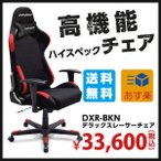 デラックスレーサーチェア DXR-BKN|オフィスチェア ゲーミングチェア デスクチェア リクライニング キャスター付き 肘付き椅子 パソコンチェア