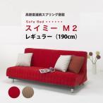 【地域限定 無料引取サービス有】フランスベッド ソファベッド スイミーM2レギュラーサイズ(幅190cm) ※レッグ高さ選択可能