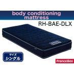 シングルマットレス 新素材ブレスエアーエクストラ使用!フランスベッドボディコンディショニングマットレスRH-BAE-DLX