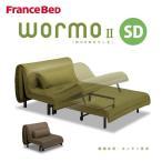 フランスベッド ソファベッド wormo2 ワーモ セミダブルサイズ|フランスベット ソファベッド ソファーベッド ベッドソファー ソファーベット ソファベット