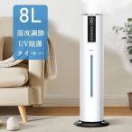 2021新型 加湿器 超音波 UV除菌ライト 8L 大容量 空気清浄機 次亜塩素酸水対応 吹出し口360°回転 湿度設定 アロマ タイマー リモコン付 タッチセンサー
