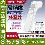 体温計 おすすめ 正確 非接触体温計 額体温計 検温器 日本製 センサー搭載 赤外線温度計 非接触電子体温計 おでこで測る体温計 非接触型 コロナ対策