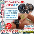 スマートウォッチ 心電図 体温測定 心拍 血圧 血中酸素濃度計 正確 血中酸素濃度測定器 日本製 センサー搭載 歩数 IP68防水 血中酸素濃度 腕時計 日本語 説明書