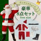 【当日発送:ゆうパック】コスチューム クリスマス メンズサンタクロース 男性 コスプレ衣装 メンズ サンタ サンタクロース 赤色 7点セット お得セット Xmas