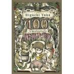 ヒグチユウコ 100 POSTCARDS [Animals] 箔押しビニール袋付き