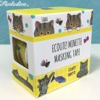 マリーニ*モンティーニ エクート・ミネット 猫のマスキングテープ 2柄セット さばとら