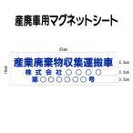ショッピングマグネット マグネットシート 産廃 001 【産業棄物収集運搬車 許可表示用 マグネット 名入れ製作】