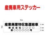 ステッカー 産廃 002 【産業廃棄物収集運搬車 表示用 ステッカー 名入れ製作】