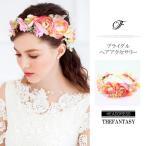 花かんむり 花冠 カチューシャ 花 ヘッドドレス ブライダル 髪飾り コサージュ ドレス花冠 fhkan050pk