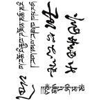 (ファンタジー) TheFantasy タトゥーシール ベッカム 文字 hb110 【中型・A5】