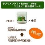 IN/ALC 【送料無料】INhancer-インハンサー-犬用340g 2ヶ月に1つお届け定期購入コース