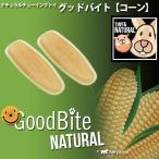 イタリアferplast社製 小動物用 小動物用 コーン(2個入り)