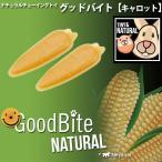 イタリアferplast社製 小動物用 小動物用 キャロット(2個入り)