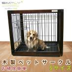 【半額】 送料無料 SIMPLY シンプリーパレス スプリーム 犬 ゲージ サークル ハウス 木製 ドッグ ペット用 DWM01-S