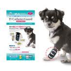 ペットの傷口に触れないようにやさしくガード  IV カテーテルガード S