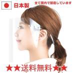 【送料無料キャンペーン】フェイスシールド フェースシールド 日本製 目立たない Fashionable Shield 日用品