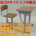 上下可動式学校用机椅子セット-Lタイプ(旧JISサイズ)