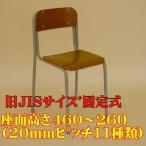 固定式学校用椅子(旧JISサイズ)