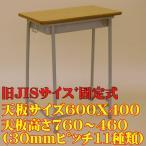 固定式学校用机(旧JISサイズ)