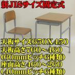 固定式学校用机椅子セット(新JISサイズ)