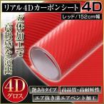 カーボンシート リアル4D 152cm×100cm 切売OK 4D ラッピングシート ラッピングフィルム レッド 赤 カーボンシール カーボン調 超伸縮 高品質 低価格 シート