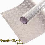 チェッカープレート ラッピングシート 縞板 縞鋼板 縞目模様 鉄板 アルミメタル シルバー メッキ調 122cm×100cm 切売OK ラッピングフィルム カーラップ シール