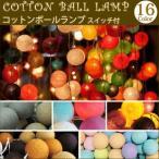 COTTONBALLLAMPコットンボールランプ全16色スイッチ付きイルミネーションハロウィンインテリアライトクリスマスライト電飾