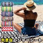 レジャーシート レジャーマット 200cm×144cm コンパクト グランドシート インナーシート シート ピクニック キャンプ アウトドア ビーチ