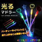 Yahoo!AVANTI EASTDM便対応 光るマドラー マドラー LED スティック 誕生日 パーティー バー クラブ カフェ イベント 4本