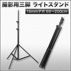 プロ仕様 撮影照明用 三脚 ライトスタンド 16mmダボ 66〜190cm